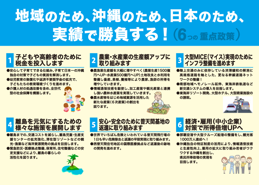 地域のため、沖縄のため、日本のため、実績で勝負する!(6つの重点政策)