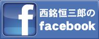 西銘恒三郎|Facebook