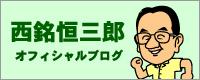西銘恒三郎オフィシャルブログ