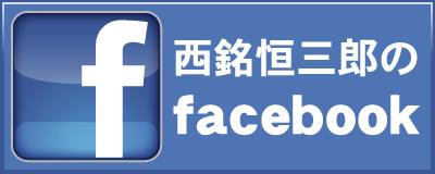 西銘恒三郎 | Facebook